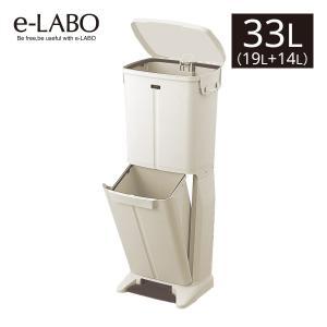 手を汚さずに捨てられるペダル式多段分別ゴミ箱です。容量は33リットル(19リットル+14リットル)。...