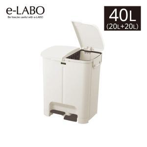 手を汚さずに捨てられるペダル式分別ゴミ箱です。容量は40リットル(20リットル×2)。両サイドにフッ...