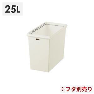 フタと本体を選ぶ、新感覚のゴミ箱です。容量は25リットル。お部屋になじむシンプルなデザインで、生活感...