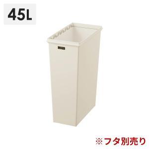 ゴミ箱 おしゃれ 分別 スリム キッチン イーラボホーム スマートペール 45リットル 本体 ベージュ ごみ箱 ダストボックス