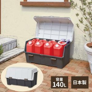 容量140Lのコンテナー(ストッカー)です。18Lの灯油缶なら4個収納できます。重い物でも取り出しや...