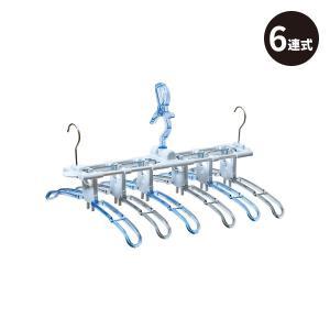 洗濯ハンガー ポーリッシュ 華麗な乾きやすい6連式ハンガー PL-21 天馬