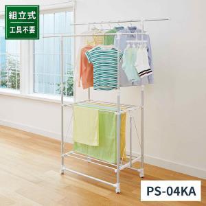 天馬 ポーリッシュ アルミ室内多機能物干しH型 PS-04KA 組立式 洗濯物干し