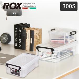 天馬 収納ケース 収納ボックス ロックス 300S