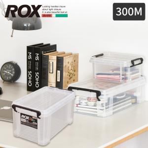 天馬 収納ケース 収納ボックス ロックス 300M