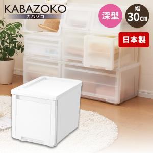 天馬 プロフィックス カバゾコ モノ 30深型 ホワイト 収納ケース 衣装ケース