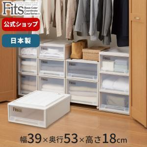 衣装ケース 収納ケース Fits フィッツケースクローゼットS−53 クローゼット収納