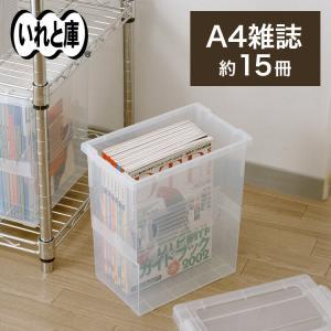 衣装ケース 収納ケース A4雑誌いれと庫 雑誌収納 フタ付|tenmafitsworld