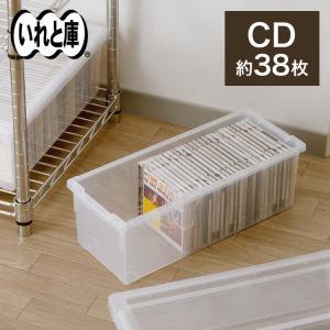 天馬 CDいれと庫 収納ケース 収納ボックス