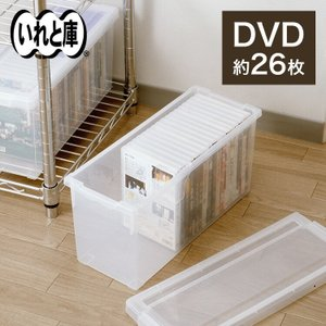 衣装ケース 収納ケース DVDいれと庫 DVD収納 DVDケース DVDラック フタ付|tenmafitsworld