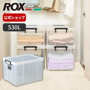 衣装ケース 収納ケース ロックス530L クローゼット収納 フタ付(30c)の写真