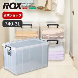 衣装ケース 収納ケース ロックス740−3L 押入れ収納 ウ...
