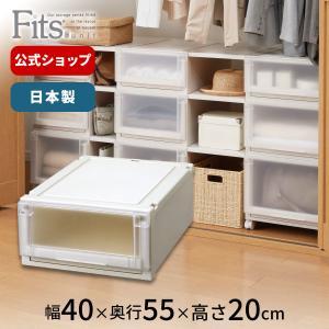 衣装ケース 収納ケース フィッツケース Fits フィッツユニットケース 4020 クローゼット収納