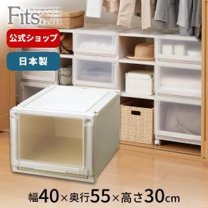 衣装ケース 収納ケース フィッツケース Fits フィッツユニットケース 4030 クローゼット収納
