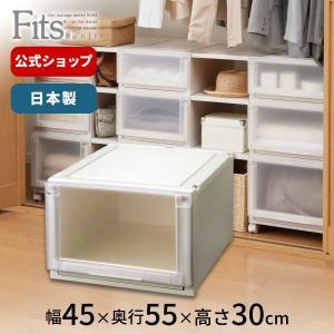 衣装ケース 収納ケース フィッツケース Fits フィッツユニットケース 4530 クローゼット収納...