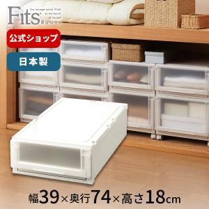 衣装ケース フィッツケース 収納ケース Fits フィッツユニットケース(L)3918 押入れ収納|tenmafitsworld