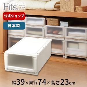 衣装ケース フィッツケース 収納ケース Fits フィッツユニットケース(L)3923 押入れ収納(30c)|tenmafitsworld