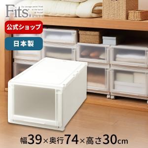 衣装ケース フィッツケース 収納ケース Fits フィッツユニットケース(L)3930 押入れ収納|tenmafitsworld
