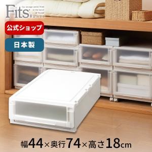 衣装ケース フィッツケース 収納ケース Fits フィッツユニットケース(L)4418 押入れ収納|tenmafitsworld
