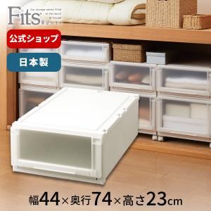 ケース フィッツケース 収納ケース Fits フィッツユニットケース(L)4423 押入れ収納(30c)|tenmafitsworld