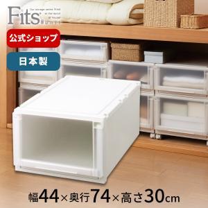 衣装ケース フィッツケース 収納ケース Fits フィッツユニットケース(L)4430 押入れ収納|tenmafitsworld