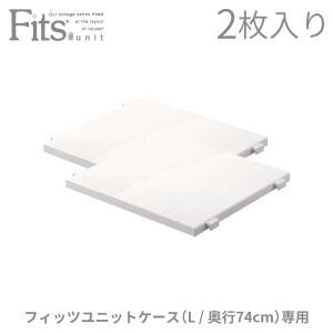 衣装ケース フィッツケース 収納ケース Fits フィッツユニットケース(L)専用棚(ハーフ棚2枚入)|tenmafitsworld
