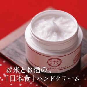 ハンドクリーム  日本食 ハンドクリーム 80g 送料無料 ジャータイプ BELVISO (ベルビー...
