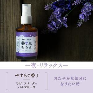 和洋ハーブをダブル処方、薬師がブレンドしたアロマスプレーです。日本古来から伝わる優れた植物の香りに、...