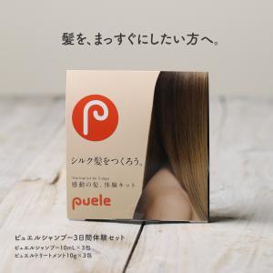 カラーやブリーチ・縮毛矯正などは、髪にダメージを与えてしまいます。ピュエルシリーズはそうした損傷した...