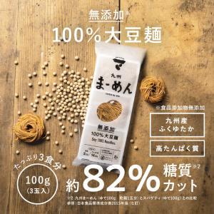 ・九州産大豆ふくゆたかを100%使用してできた無添加・無塩の麺です。 ・パスタ、うどん、そば、ラーメ...