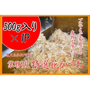 業務用 枕崎産鰹節 薄削り 削り節専門店の特選花かつお500g入り|tenmaya-katsuo