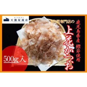 花かつお 枕崎産鰹節 削り節専門店の上花かつお500g|tenmaya-katsuo