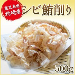 鮪節 鹿児島県枕崎産 削り節専門店の鮪シビ削り500g 薄削り|tenmaya-katsuo
