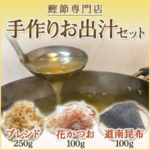 自宅で美味しいお出汁 花かつお・オリジナルブレンド削り・だし昆布 3点セット|tenmaya-katsuo