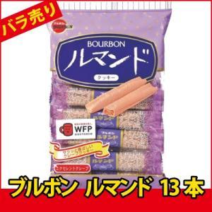 ブルボン ルマンド 13本×12袋の関連商品7