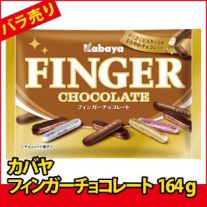 カバヤ フィンガーチョコレート 164g×12袋
