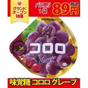 グランドオープン特価! 味覚糖 コロロ グレープ (40g:1袋) バラ売り