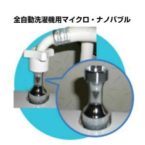 洗濯機の給水口に取付けるだけで、水道水に含まれる空気がマイク...