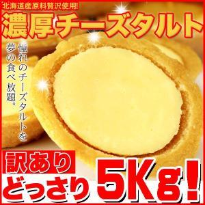 ◎濃厚なチーズタルトがさらに美味しく、大幅にリニューアル! ◎人気のチーズタルトを簡易包装&原料厳選...