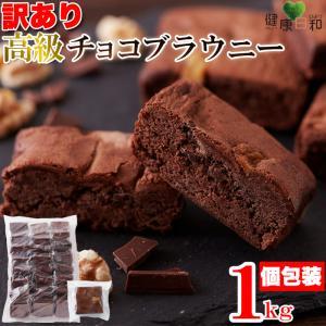 チョコブラウニー 1kg 訳あり 高級 お菓子 個包装 お取り寄せ スイーツ 誕生日 常温商品...