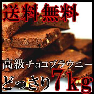 チョコブラウニー 7kg 業務用 訳あり 高級 お菓子 個包装 スイーツ 常温商品...