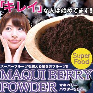 マキベリーパウダー 30g スーパーフード ポリフェノール 美容食品 常温商品