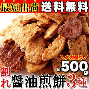 割れ醤油煎餅 3種 500g 割れせんべい 詰め合わせ 無選別 訳あり お菓子