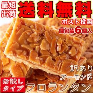 品名:フロランタン6個入り 名称:フロランタン 内容量:6個 原材料:小麦粉(小麦(北海道産))、マ...