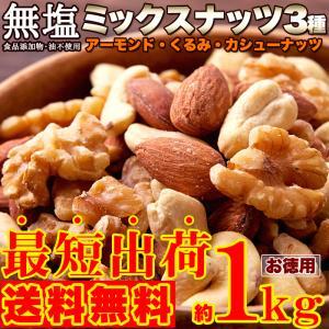 最短出荷 ミックスナッツ 1kg 無塩 素焼き アーモンド クルミ カシューナッツ ナッツ 大容量 ...