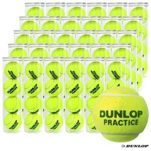 【10%ポイント対象商品:10月20日まで】ダンロップ DUNLOP  テニスボール PRACTICE(プラクティス)4球入 1箱(30缶/120球) tennis-station