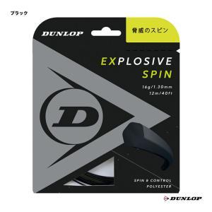 【10%ポイント対象商品:10月20日まで】ダンロップ DUNLOP テニスガット 単張り エクスプロッシブ・スピン(Explosive Spin) 130 ブラック DST11001(130b)|tennis-station