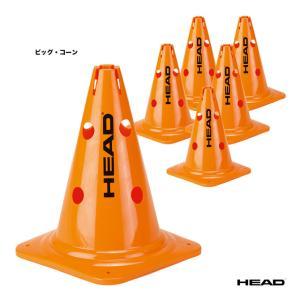 【10%ポイント対象商品:9月20日まで】ヘッド HEAD  トレーニング用品 ビッグ・コーン 6個 287511|tennis-station