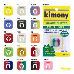 キモニー kimony  振動止め クエークバスター KVI205