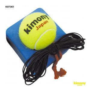 【10%ポイント対象商品:10月20日まで】キモニー kimony  トレーニング用品 硬式テニス練習機 KST361|tennis-station